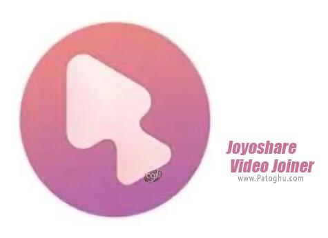 دانلود Joyoshare Video Joiner برای ویندوز