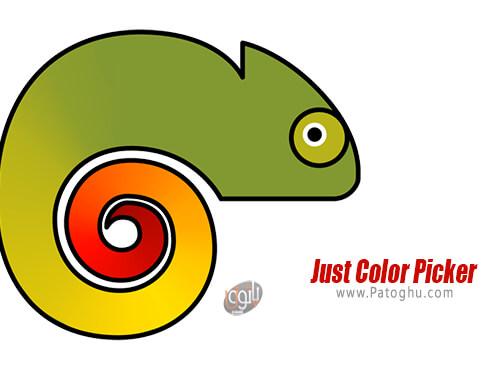 دانلود Just Color Picker برای ویندوز