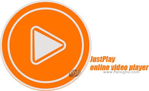 دانلود JustPlay برای اندروید
