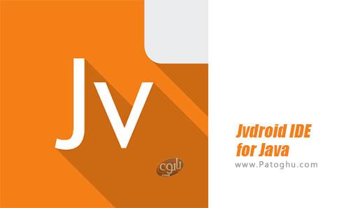 دانلود Jvdroid IDE for Java برای اندروید
