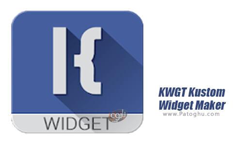دانلود KWGT برای اندروید