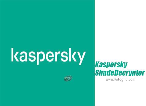 دانلود Kaspersky ShadeDecryptor برای ویندوز
