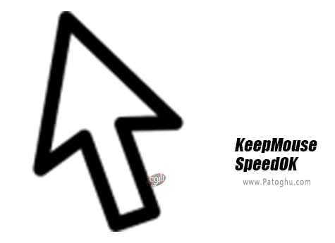 دانلود KeepMouseSpeedOK برای ویندوز