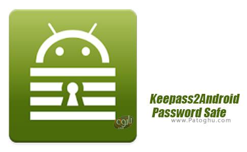 دانلود Keepass2Android برای اندروید
