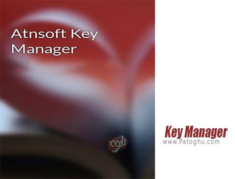 دانلود ATNSOFT Key Manager برای ویندوز