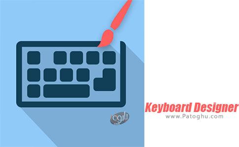 دانلود Keyboard Designer برای اندروید