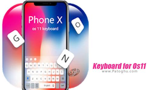 دانلود Keyboard for Os11 برای اندروید