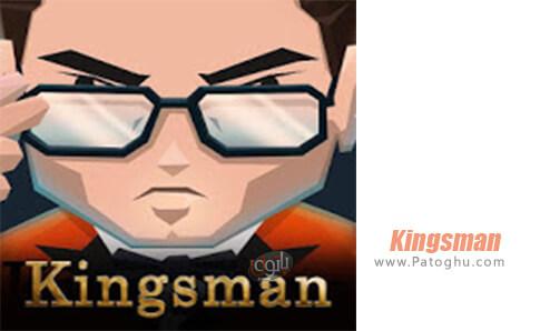 دانلود Kingsman برای اندروید