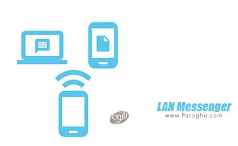 دانلود LAN Messenger برای اندروید