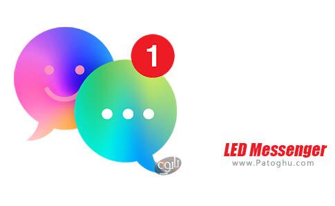 دانلود LED Messenger برای اندروید