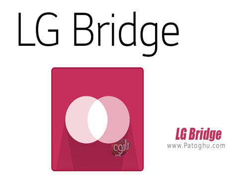 دانلود LG Bridge برای ویندوز