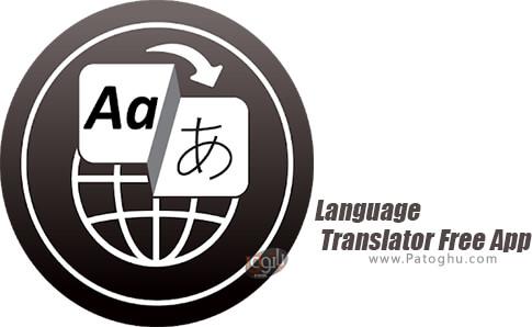 دانلود Language Translator Free App برای اندروید