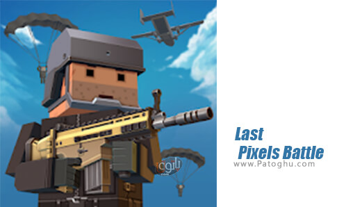دانلود URB: Last Pixels Battle برای اندروید