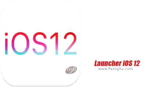 دانلود Launcher iOS 12 برای اندروید
