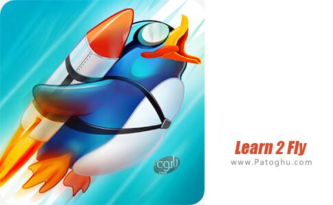 دانلود Learn 2 Fly برای اندروید