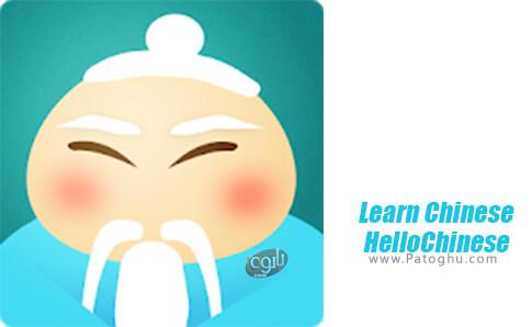 دانلود Learn Chinese - HelloChinese برای اندروید
