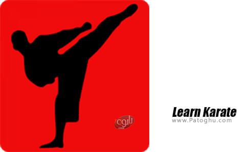 دانلود Learn Karate برای اندروید
