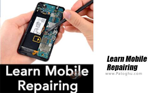 دانلود Learn Mobile Repairing برای اندروید