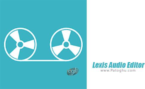 دانلود Lexis Audio Editor برای ویندوز