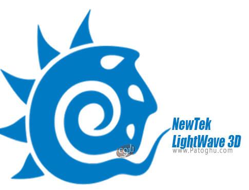 دانلود LightWave برای ویندوز