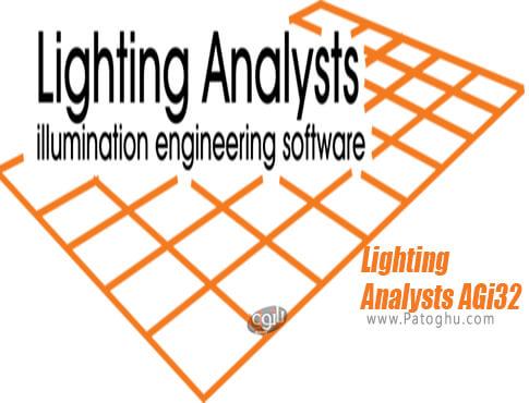 دانلود Lighting Analysts AGi32 برای ویندوز