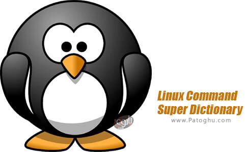 دانلود Linux Command Super Dictionary برای اندروید