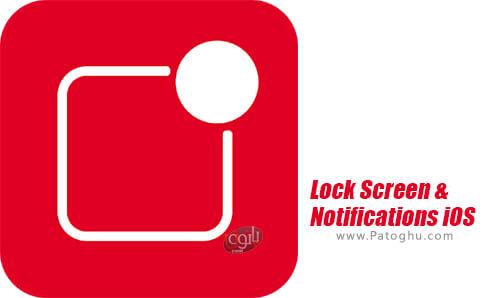 دانلود Lock Screen Notifications iOS برای اندروید