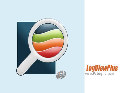 دانلود LogViewPlus برای ویندوز