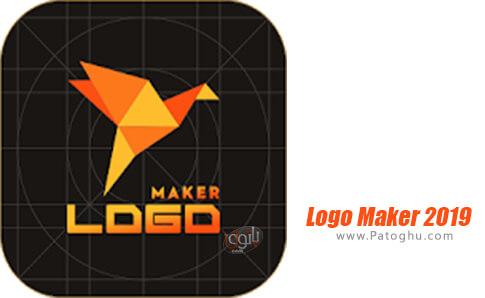 دانلود Logo Maker 2019 برای اندروید