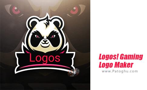 دانلود Logos! Gaming Logo Maker برای اندروید