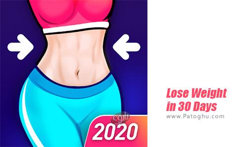 دانلود Lose Weight in 30 Days برای اندروید
