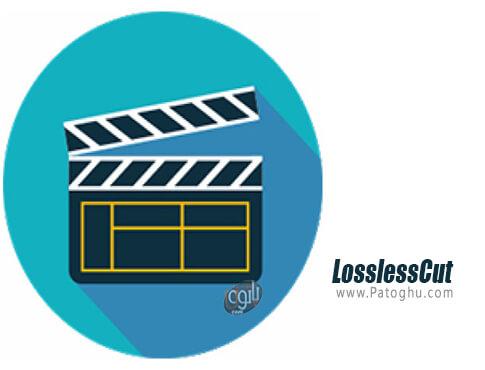 دانلود LosslessCut برای ویندوز
