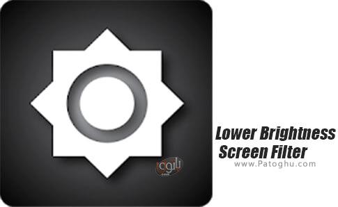 دانلود Lower Brightness Screen Filter برای اندروید
