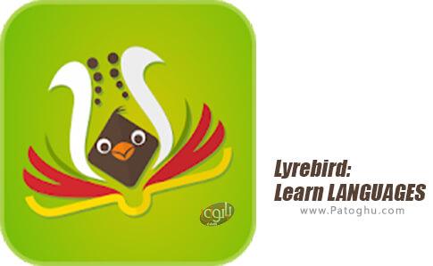 دانلود Lyrebird برای اندروید