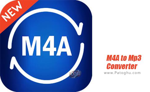 دانلود M4A to Mp3 Converter برای اندروید