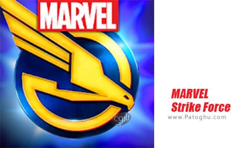 دانلود MARVEL Strike Force برای اندروید