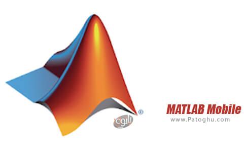 نرم افزار متلب برای اندروید 4 3 0 MATLAB Mobile