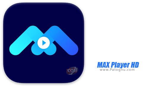 دانلود max player hd برای اندروید