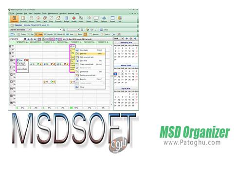 دانلود MSD Organizer برای ویندوز