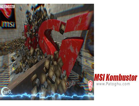 دانلود MSI Kombustor برای ویندوز