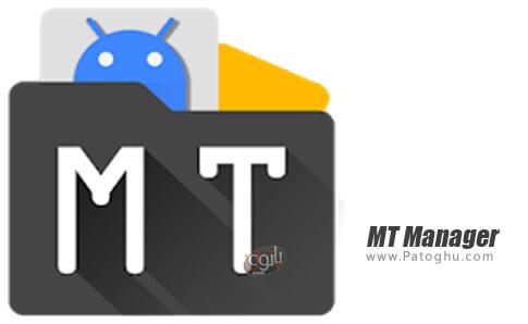 دانلود MT Manager برای اندروید