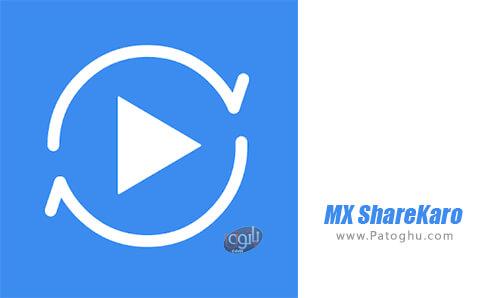 دانلود MX ShareKaro برای اندروید