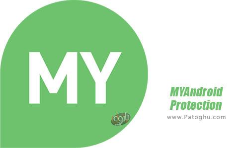 دانلود MYAndroid Protection برای اندروید