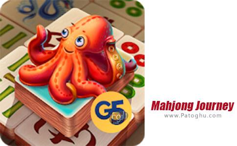 دانلود Mahjong Journey برای اندروید