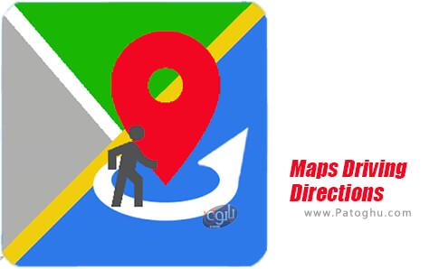 دانلود Maps Driving Directions برای اندروید