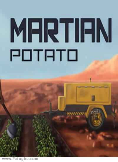 دانلود Martian Potato برای ویندوز