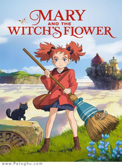 دانلود Mary and the Witchs Flower 2017