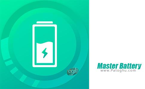 دانلود Master Battery برای اندروید