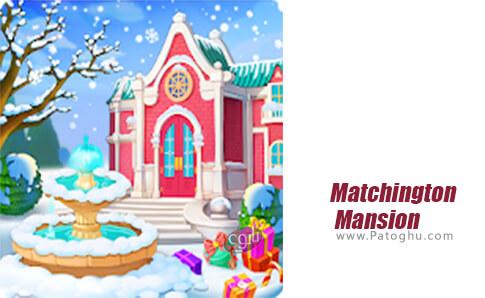 دانلود Matchington Mansion برای اندروید