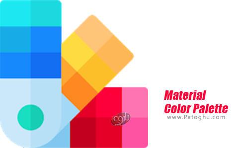 دانلود Material Color Palette برای اندروید